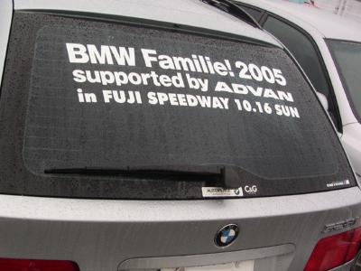 Familie! 2005 仕様の MS 号