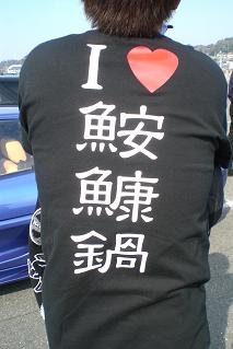 鮟鱇鍋Tシャツ in 平潟